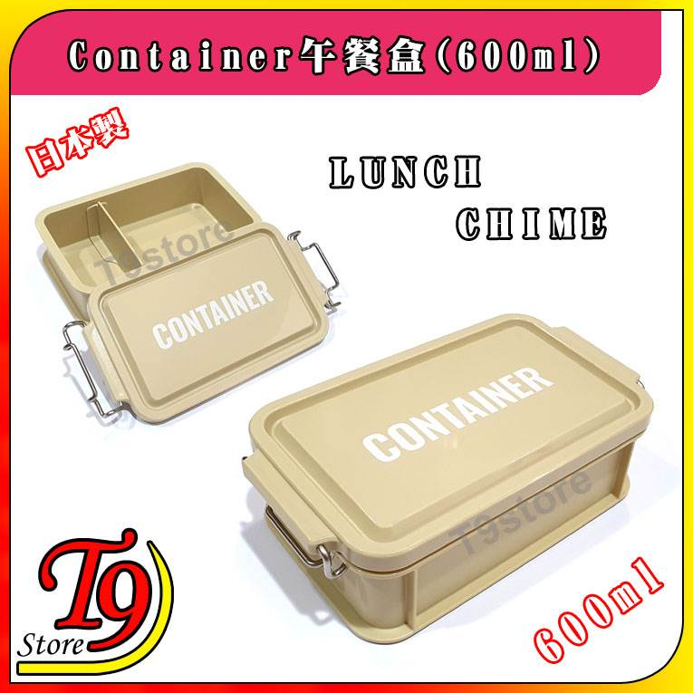 日本製 Lunch Chime Container 午餐盒 便當盒(600ml)