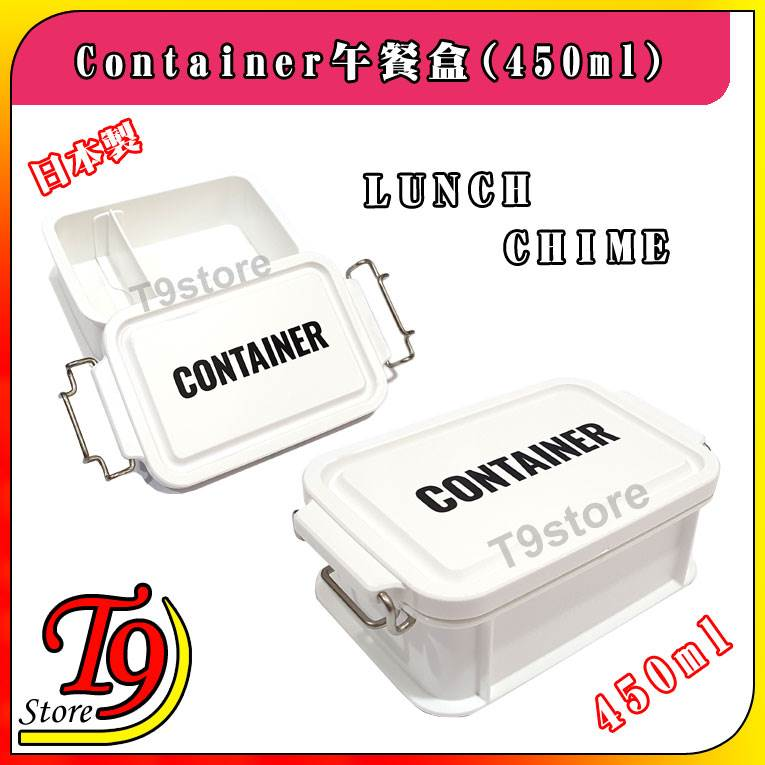 日本製 Lunch Chime Container 午餐盒 便當盒(450ml)