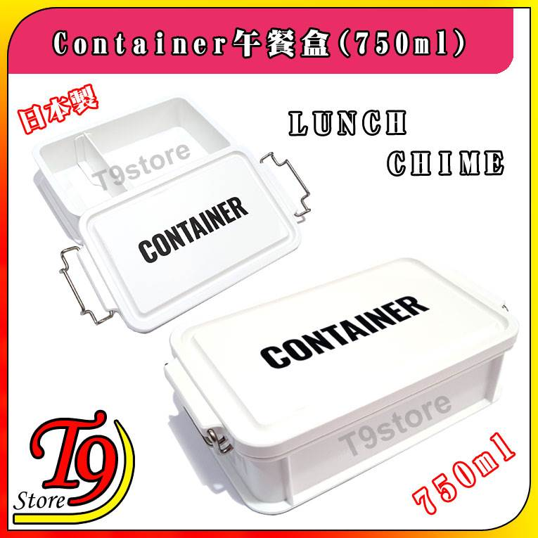 日本製 Lunch Chime Container 午餐盒 便當盒(750ml)